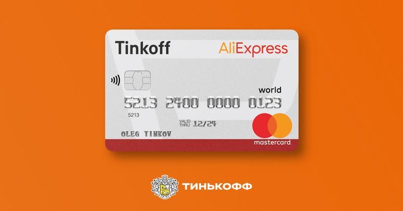 Карта Tinkoff AliExpress