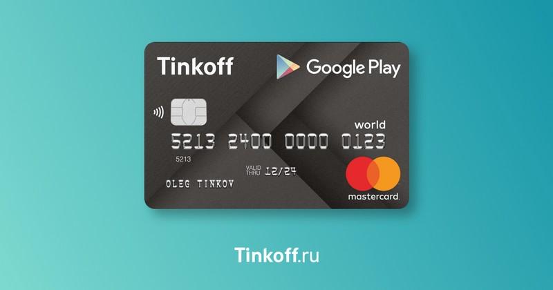 Карта Tinkoff Google Play