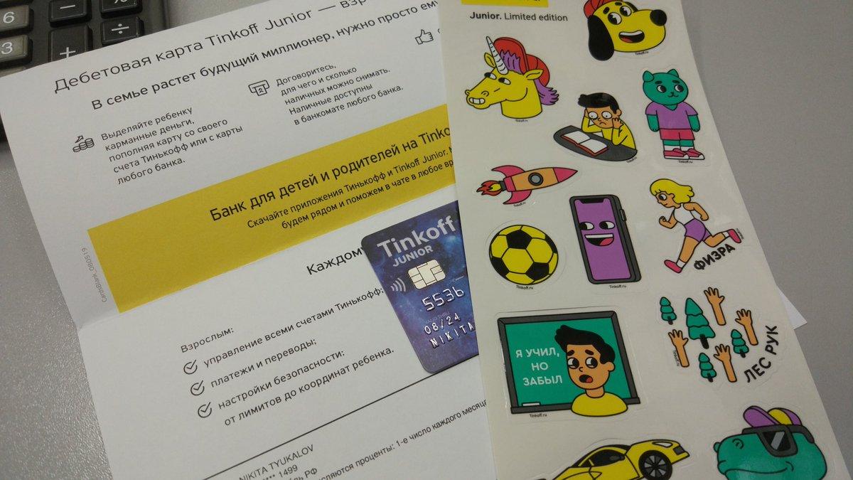 С каждой картой Тинькофф Джуниор ребенок получает в подарок прикольные наклейки