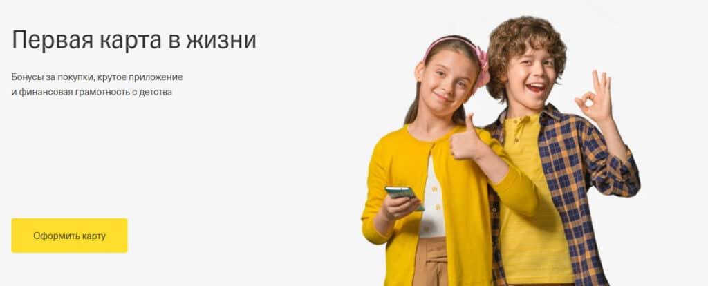 Какими преимуществами обладает детская карта Тинькофф Банка